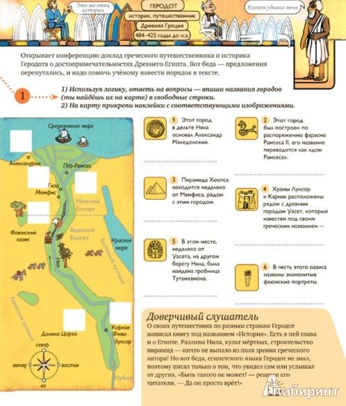 Иллюстрация 1 из 36 для Рабочая тетрадь египтолога - Литвина, Степаненко | Лабиринт - книги. Источник: Лабиринт