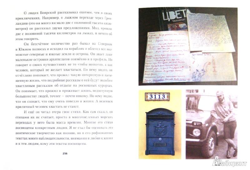 Иллюстрация 1 из 8 для Почти рукописная жизнь - Евгений Гришковец | Лабиринт - книги. Источник: Лабиринт