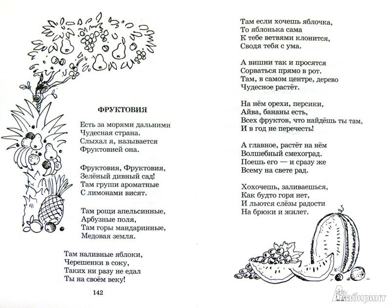 Иллюстрация 1 из 37 для Не наступите на слона - Виктор Лунин | Лабиринт - книги. Источник: Лабиринт