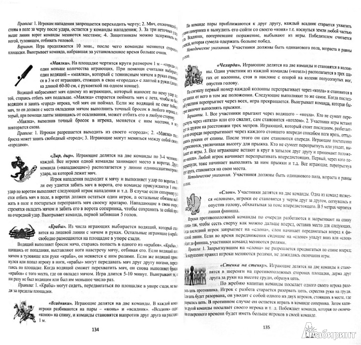 Иллюстрация 1 из 4 для Подвижные и спортивные игры в учебном процессе и во внеурочное время. Методическое пособие - Киселев, Киселева, Киселева | Лабиринт - книги. Источник: Лабиринт