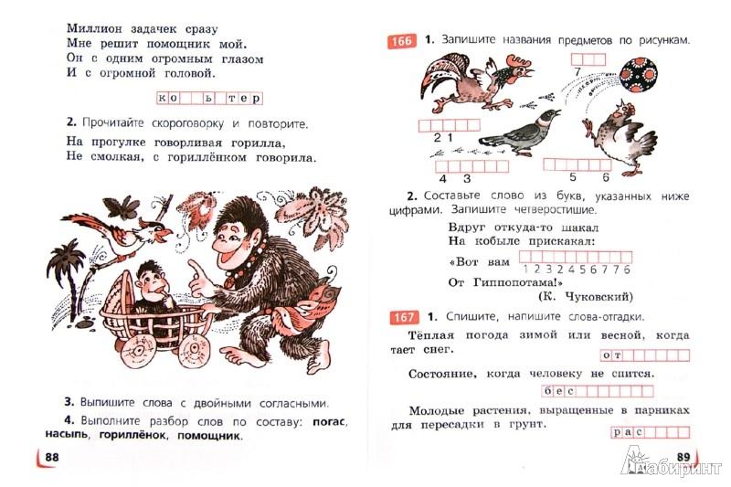 3 классу решебник по а.в.полякова русскому по