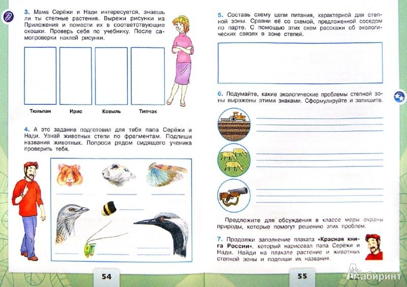 Иллюстрация 1 из 24 для Окружающий мир. 4 класс. Рабочая тетрадь. В 2-х частях. ФГОС - Плешаков, Крючкова | Лабиринт - книги. Источник: Лабиринт
