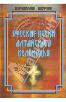 Русские песни Алтайского Беловодья. Нотный сборник (+CD) песни для вовы 308 cd