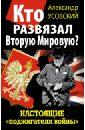 Кто развязал Вторую Мировую?, Усовский Александр Валерьевич