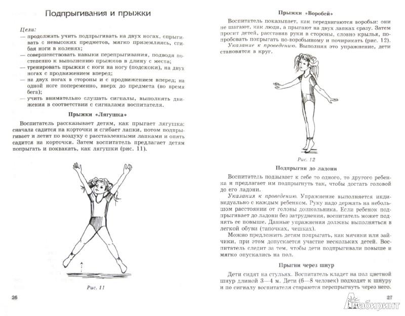 Иллюстрация 1 из 6 для Игры, которые лечат. Для детей от 3 до 5 лет - Бабенкова, Федоровская | Лабиринт - книги. Источник: Лабиринт