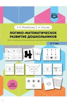 Логико-математическое развитие дошкольников. Игры с логич.блоками Дьенеша и цв. палочками. ФГОС