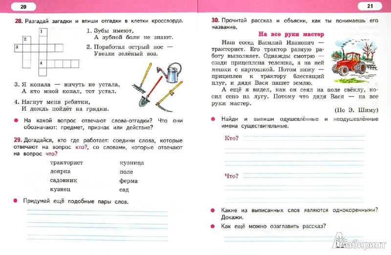 Клейнфельд 2 гдз кибирева языку мелихова класс по русскому