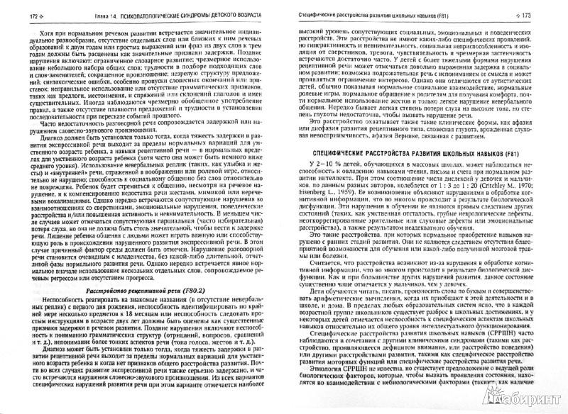 Иллюстрация 1 из 16 для Психиатрия детского возраста. Психопатология развития - Дмитрий Исаев | Лабиринт - книги. Источник: Лабиринт