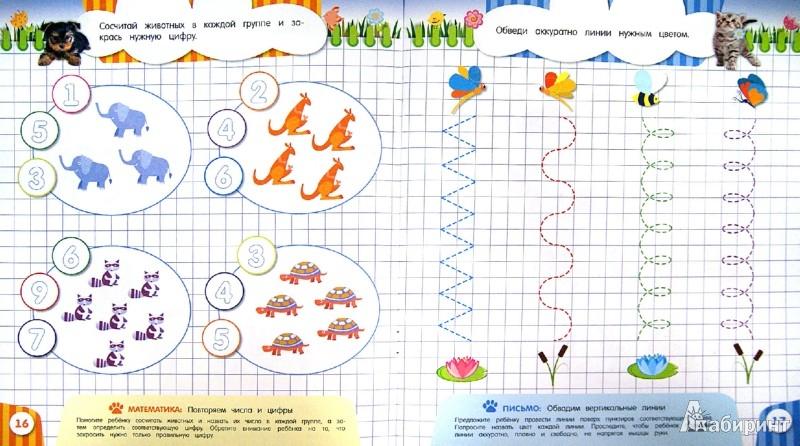Иллюстрация 1 из 8 для В зоопарке - Олеся Обозная | Лабиринт - книги. Источник: Лабиринт