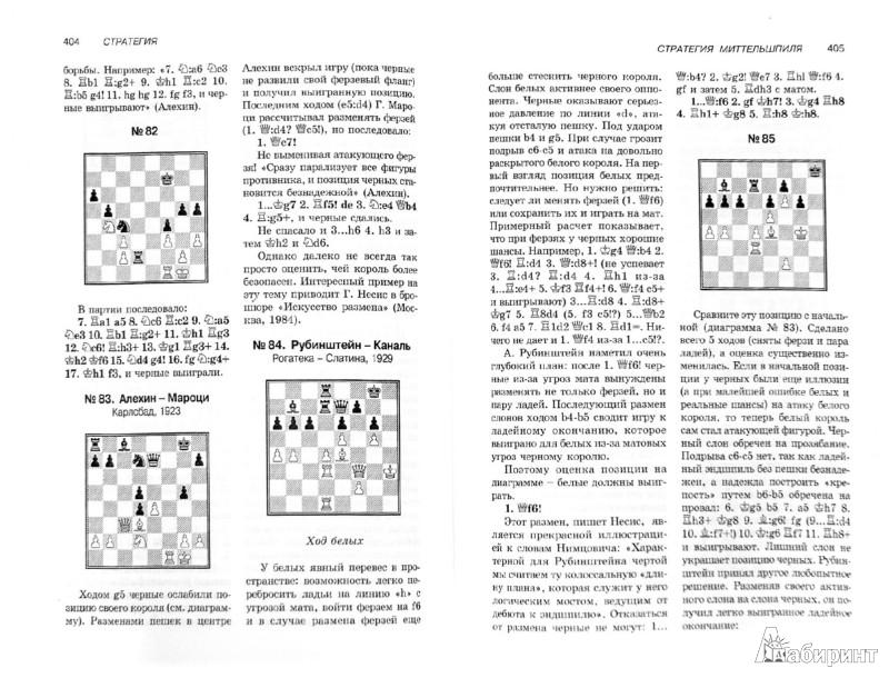 Иллюстрация 1 из 9 для Учебник шахматной тактики и стратегии - Николай Калиниченко | Лабиринт - книги. Источник: Лабиринт