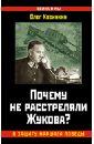 Козинкин Олег Юрьевич Почему не расстреляли Жукова? В защиту Маршала Победы