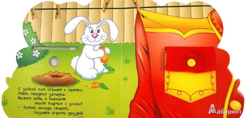 Иллюстрация 1 из 14 для Ловкие пальчики. Кнопка - Ю. Тюрина | Лабиринт - книги. Источник: Лабиринт