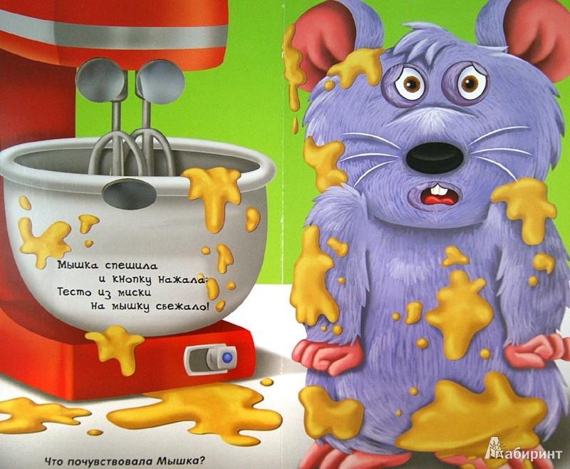 Иллюстрация 1 из 8 для Учимся говорить о чувствах. Мышка | Лабиринт - книги. Источник: Лабиринт