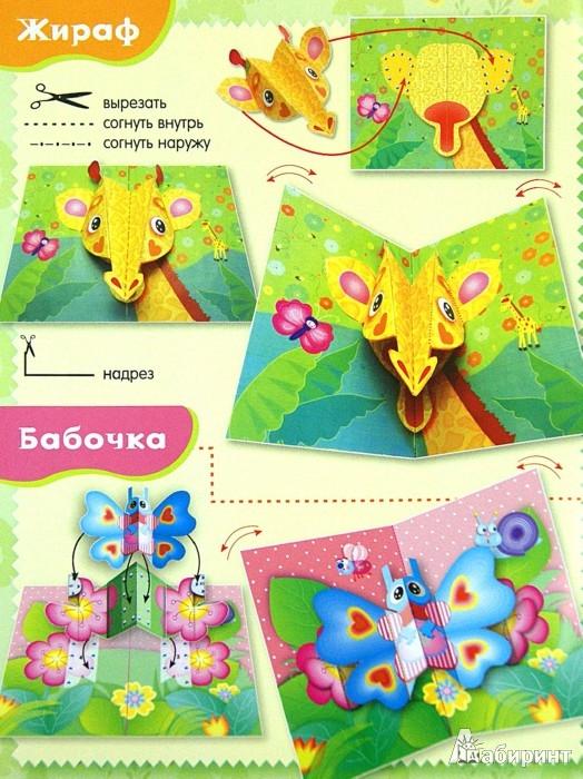 Иллюстрация 1 из 21 для Объемные аппликации с движущимися деталями. Жираф | Лабиринт - книги. Источник: Лабиринт
