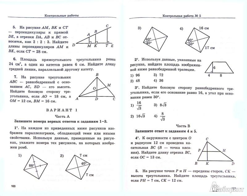 Иллюстрация из для Геометрия класс Дидактические материалы  Иллюстрация 1 из 5 для Геометрия 8 класс Дидактические материалы к учебнику Л