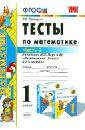 Математика. 1 класс. Тесты к учебнику М.И. Моро и др. Часть 2. ФГОС