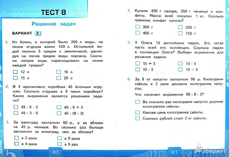 Тренажёр по математике к учебнику м.и моро 3 класс