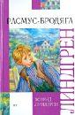 Линдгрен Астрид Расмус-бродяга линдгрен а рони дочь разбойника водопад книга 4