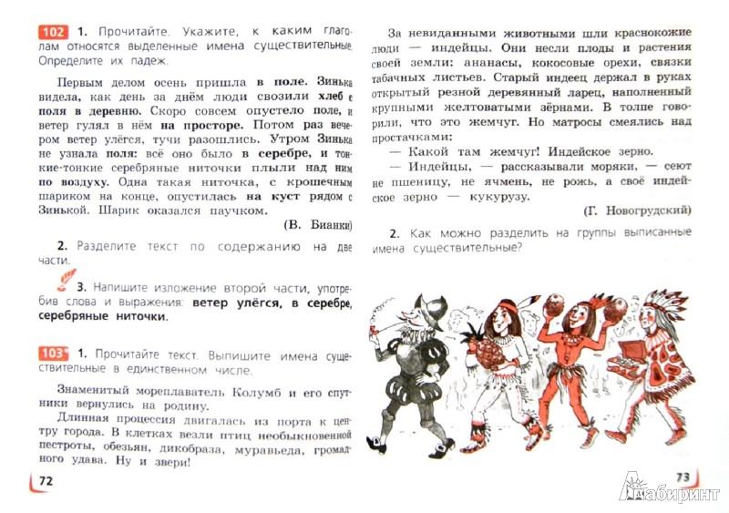 3 класс языку часть по поляковой русскому решебник 1
