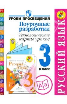 Русский язык. 3 класс. Поурочные разработки. Технологические карты уроков. ФГОС