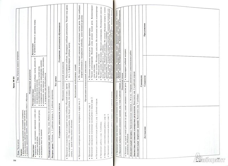 Иллюстрация 1 из 5 для Русский язык. 3 класс. Поурочные разработки. Технологические карты уроков. ФГОС - Бубнова, Роговцева, Федотова | Лабиринт - книги. Источник: Лабиринт