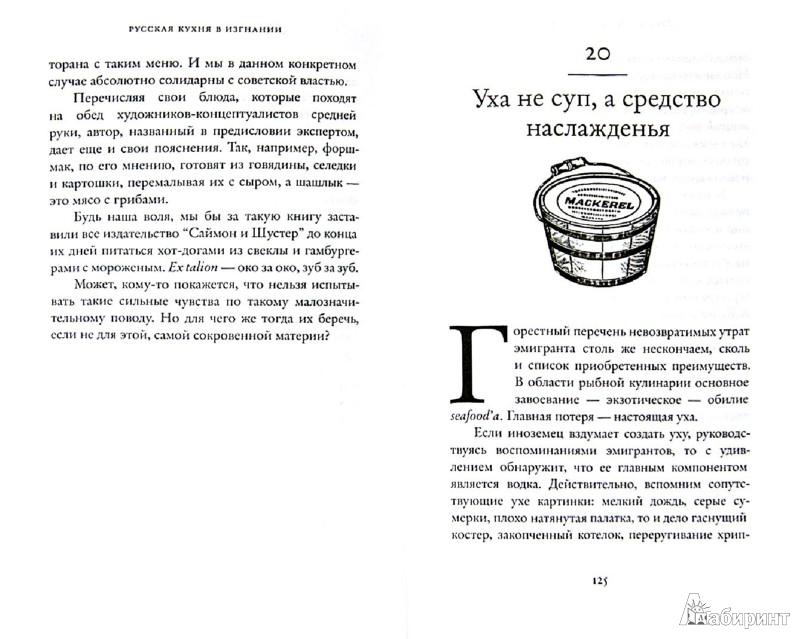 Иллюстрация 1 из 13 для Русская кухня в изгнании - Вайль, Генис | Лабиринт - книги. Источник: Лабиринт