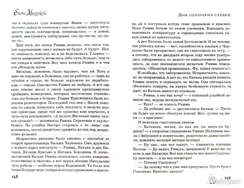 Иллюстрация 1 из 7 для Дом одиноких сердец - Елена Михалкова | Лабиринт - книги. Источник: Лабиринт