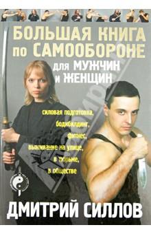 Большая книга по самообороне для мужчин и женщин