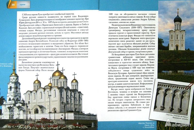 Иллюстрация 1 из 15 для Храм | Лабиринт - книги. Источник: Лабиринт