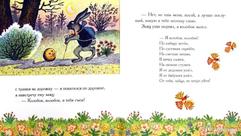 Иллюстрация 1 из 18 для Русские сказки. Комплект из 6книг   Лабиринт - книги. Источник: Лабиринт