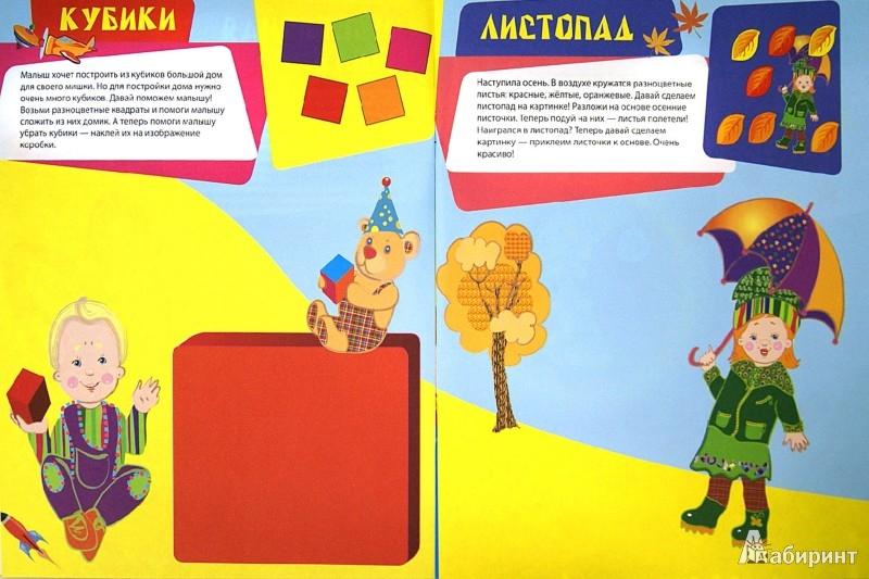 Иллюстрация 1 из 21 для Приклей картинку! Аппликация (+вкладка с фигурками для занятий) - Елена Янушко | Лабиринт - книги. Источник: Лабиринт