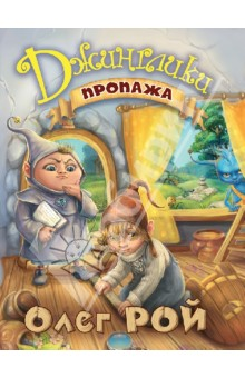 Электронная книга Пропажа