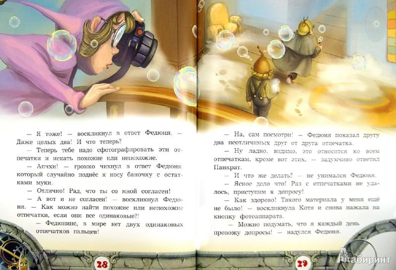Иллюстрация 1 из 19 для Пропажа - Олег Рой | Лабиринт - книги. Источник: Лабиринт