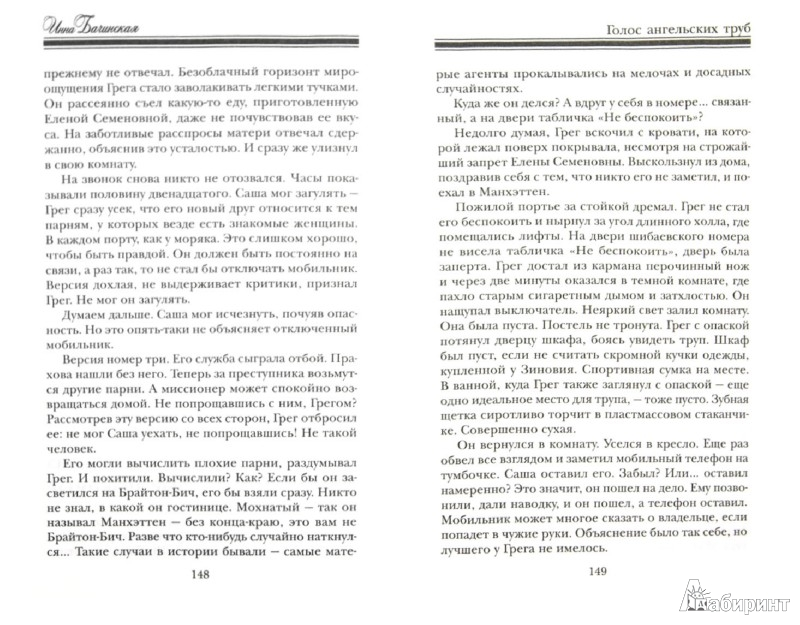 Иллюстрация 1 из 35 для Голос ангельских труб - Инна Бачинская | Лабиринт - книги. Источник: Лабиринт