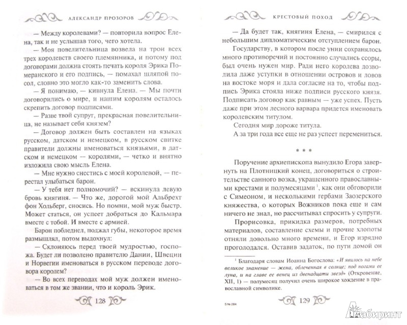 Иллюстрация 1 из 8 для Крестовый поход - Александр Прозоров | Лабиринт - книги. Источник: Лабиринт