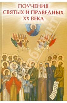 Поучения святых и праведных ХХ века