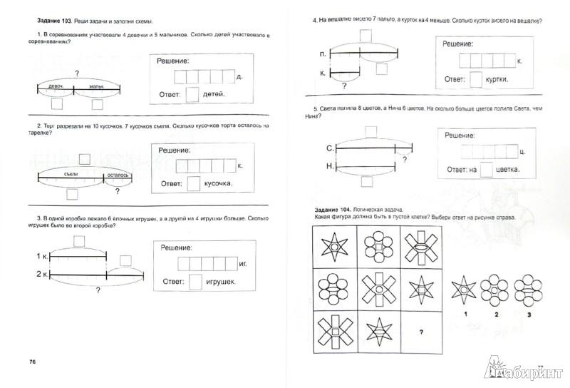 Иллюстрация 1 из 15 для Математика до 100 легко и быстро - Зотов, Зотова, Зотова | Лабиринт - книги. Источник: Лабиринт