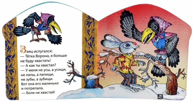 Иллюстрация 1 из 9 для Заяц-хваста   Лабиринт - книги. Источник: Лабиринт