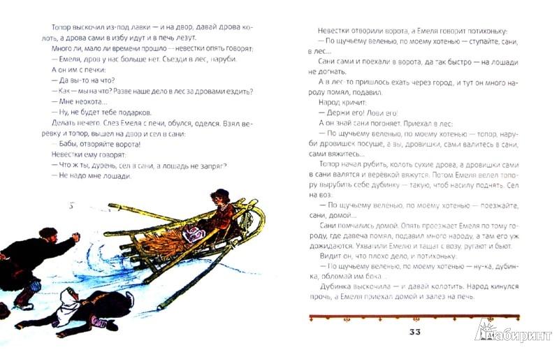 Иллюстрация 1 из 31 для Маша и медведь. Русские народные сказки | Лабиринт - книги. Источник: Лабиринт
