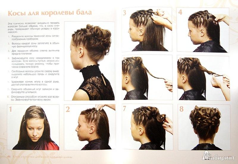 косы на средней длины волосы фото