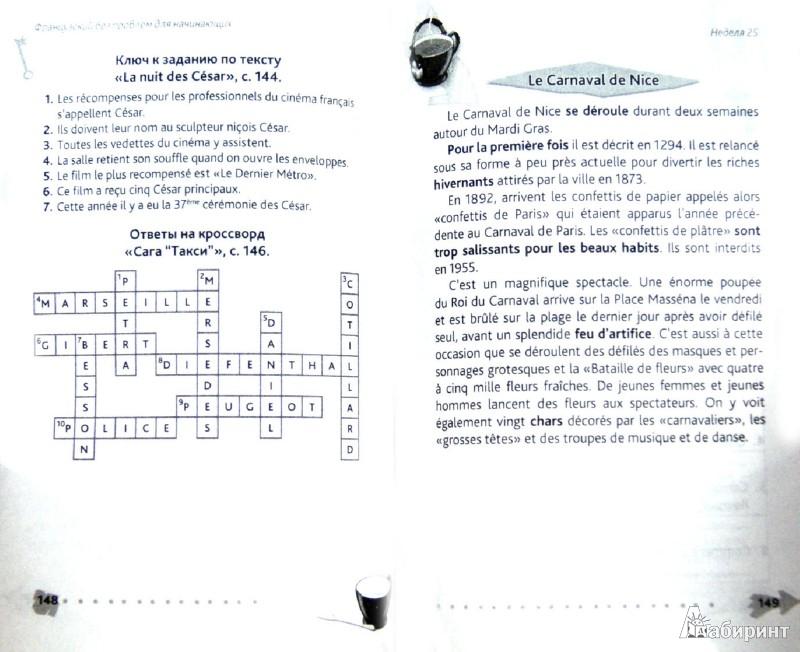 Иллюстрация 1 из 6 для Французский без проблем для начинающих (+CDрс) - О. Кобринец | Лабиринт - книги. Источник: Лабиринт