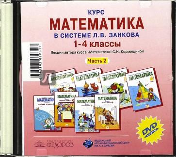 решебник по математике программа занкова 2 класс