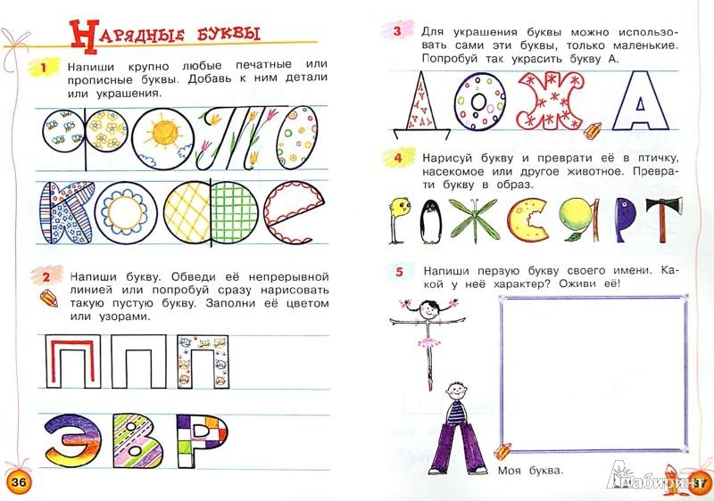 Иллюстрация 1 из 23 для Мастер карандаш. Прописи по рисованию для 1 класса - Проснякова, Кубышева | Лабиринт - книги. Источник: Лабиринт