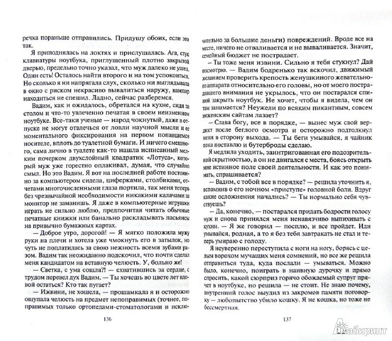Иллюстрация 1 из 22 для Вампиры здесь тихие - Елена Никитина | Лабиринт - книги. Источник: Лабиринт