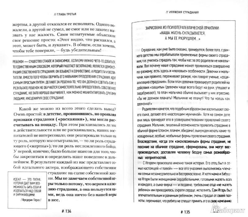 Иллюстрация 1 из 20 для 21 правдивый ответ. Как изменить отношение к жизни - Андрей Курпатов | Лабиринт - книги. Источник: Лабиринт