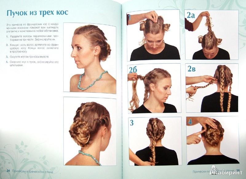 Иллюстрация 1 из 13 для Прически в греческом стиле   Лабиринт - книги. Источник: Лабиринт