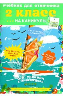 Учебник для отличника. 2 класс издательство clever 3 класс учебник для отличника на каникулы