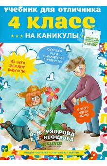 Учебник для отличника. 4 класс издательство clever 3 класс учебник для отличника на каникулы
