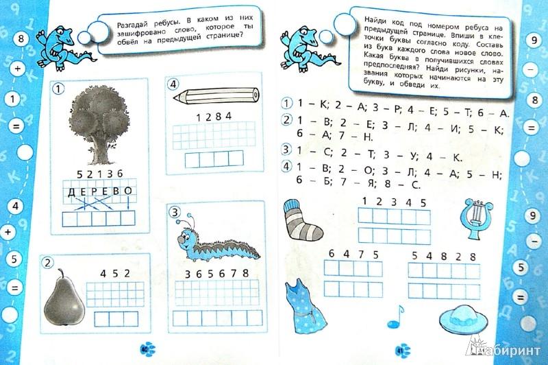 Иллюстрация 1 из 7 для Переходим во 2-й класс. Интересные каникулы. Все предметы в одной книге - Светлана Старостина | Лабиринт - книги. Источник: Лабиринт