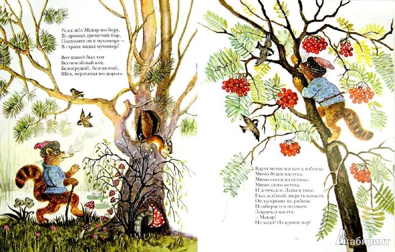 Иллюстрация 1 из 64 для Шёл кот-скороход: стихи - Александр Прокофьев | Лабиринт - книги. Источник: Лабиринт